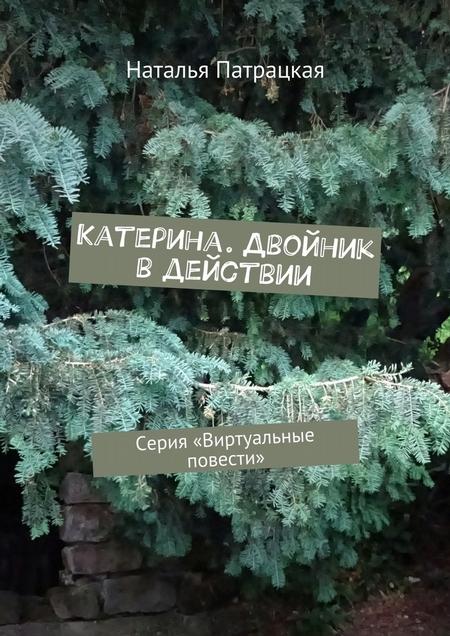 Катерина. Двойник в действии. Серия «Виртуальные повести»