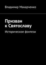 Призван кСвятославу. Историческое фэнтези