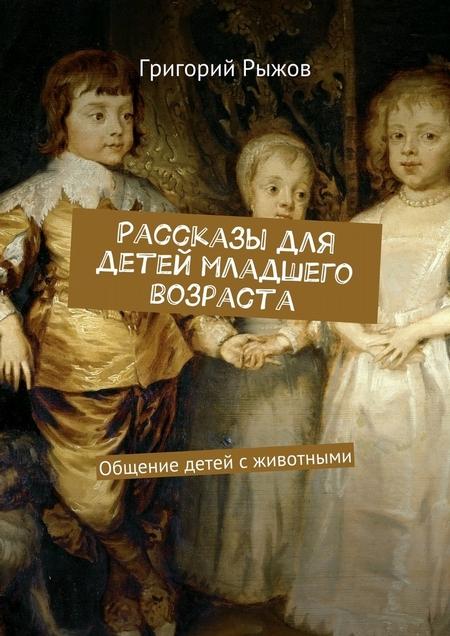 Рассказы для детей младшего возраста. Общение детей с животными