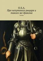 Про непутевого рыцаря и такого же дракона. Сказка