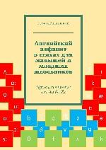 Английский алфавит встихах для малышей и младших школьников. Правила чтения от Aa до Zz