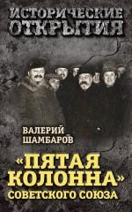 «Пятая колонна» Советского Союза