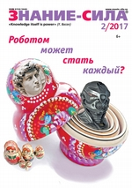 Журнал «Знание – сила» №02/2017