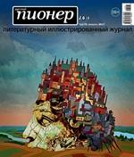 Русский пионер №1 (70), февраль 2017