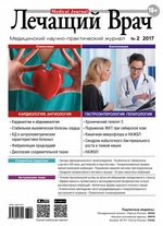 Журнал «Лечащий Врач» №02/2017