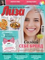 Журнал «Лиза» №06/2017
