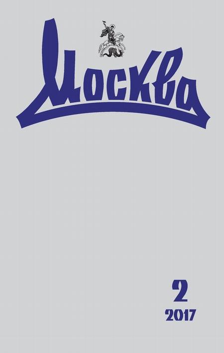 Журнал русской культуры «Москва» №02/2017