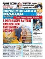 Комсомольская Правда. Санкт-петербург 14-2017