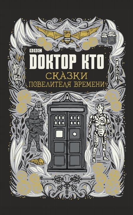 Доктор Кто. Сказки Повелителя времени (сборник)