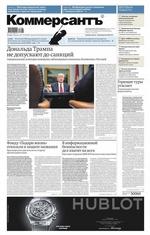 Коммерсантъ (понедельник-пятница) 24-2017