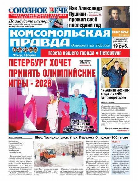 Комсомольская Правда. Санкт-петербург 14ч-2017