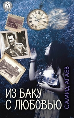 Из Баку с любовью
