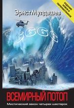 Всемирный потоп. Мистический закон четырех шестерок