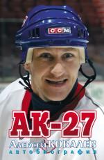 АК-27. Автобиография