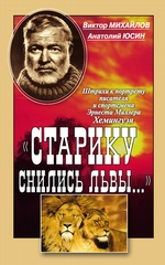 «Старику снились львы…». Штрихи к портрету писателя и спортсмена Эрнеста Миллера Хемингуэя