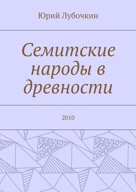 Семитские народы в древности. 2010