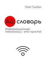 Ай, словарь. Информационные технологии– это просто!
