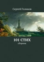 101стих. Сборник