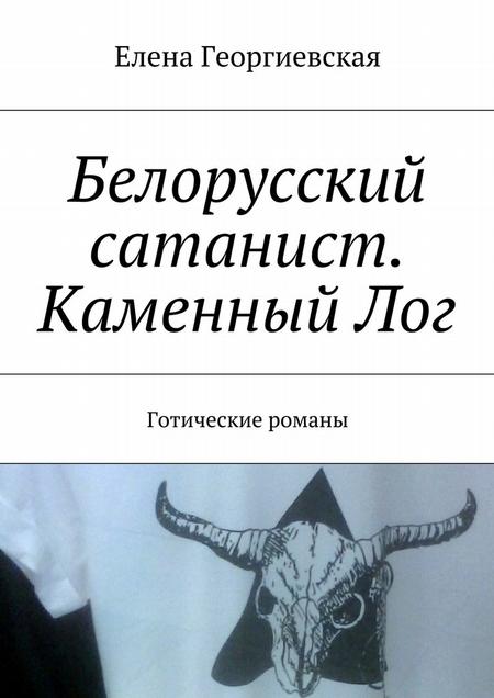 Белорусский сатанист. КаменныйЛог. Готические романы