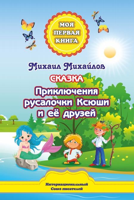 Приключения русалочки Ксюши и её друзей