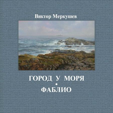 Город у моря. Фаблио (сборник)