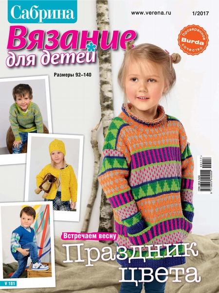 Сабрина. Вязание для детей. №1/2017