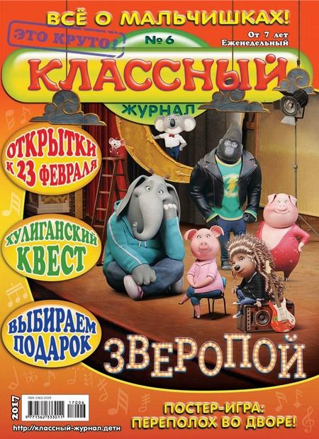 Классный журнал №06/2017