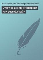 Ответ на анкету «Монархия или республика?»