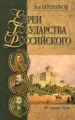 Евреи государства Российского. XV – начало XX вв
