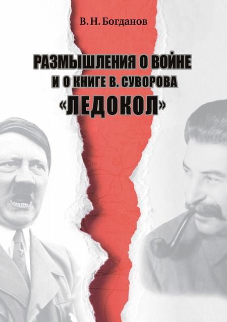 Размышления о войне и о книге В.Суворова «Ледокол»