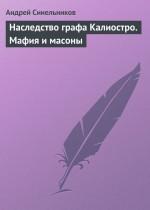 Наследство графа Калиостро. Мафия и масоны