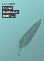 Теория социальных систем. Том5. Совершенствование финансово-кредитной системы Российской Федерации