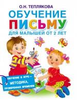 Обучение письму. Для малышей от 2 лет