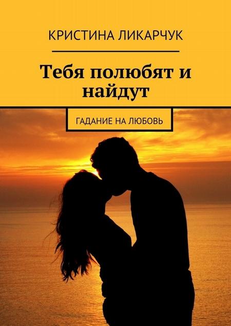 Тебя полюбят и найдут. Гадание на любовь