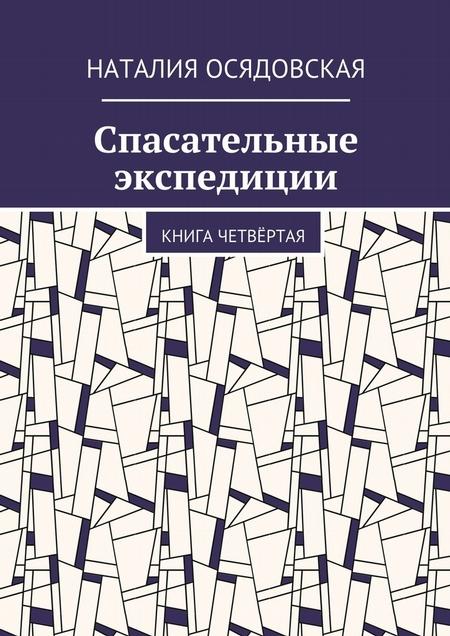 Спасательные экспедиции. Книга четвёртая