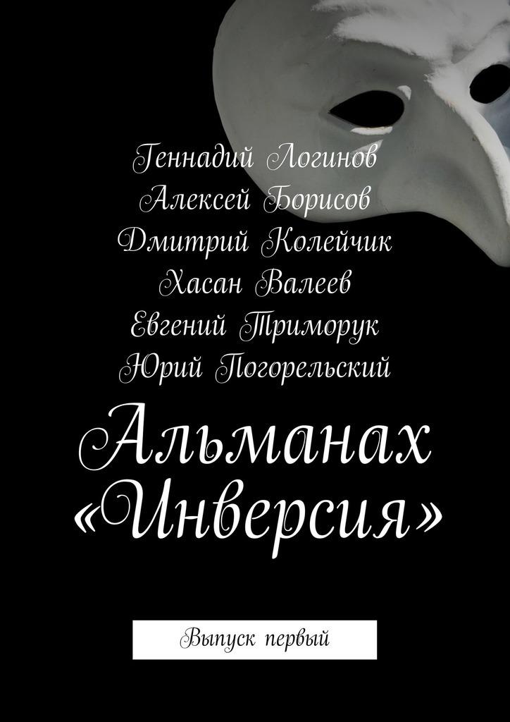 Альманах «Инверсия»