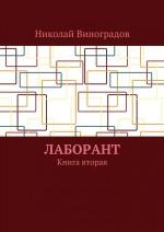 Лаборант. Книга вторая