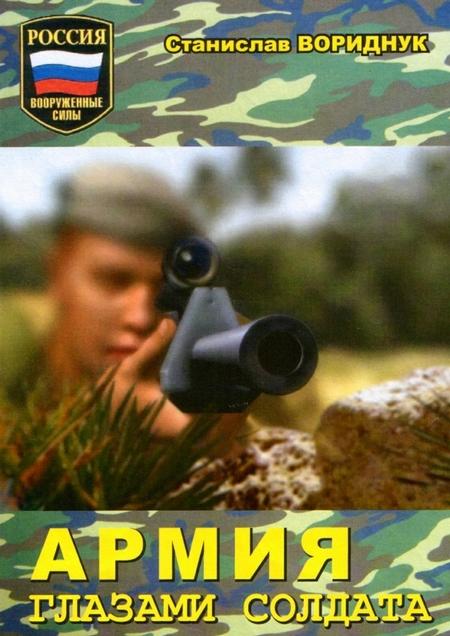 Армия глазами солдата