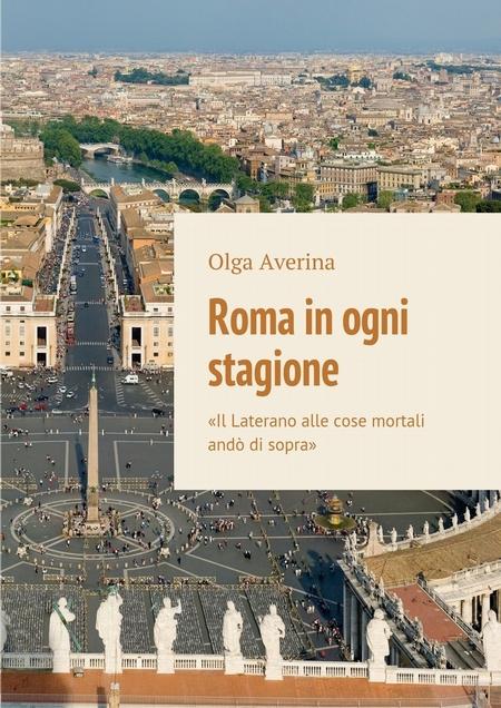 Roma inogni stagione. «Il Laterano alle cose mortali and di sopra»