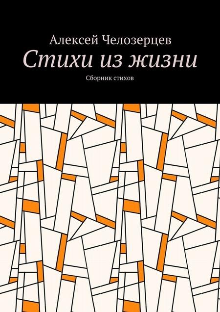 стихи из жизни. сборник стихов