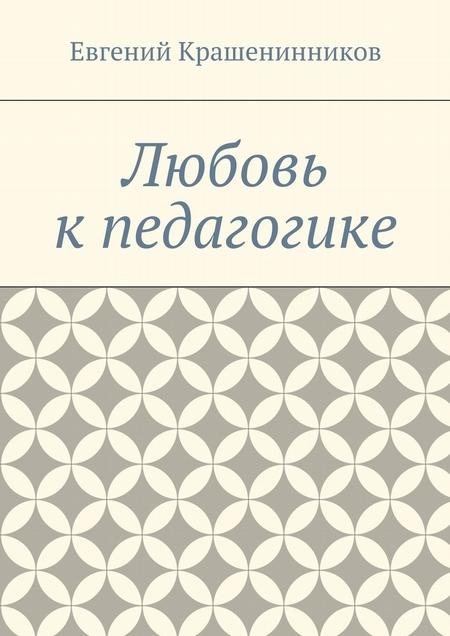 Любовь кпедагогике