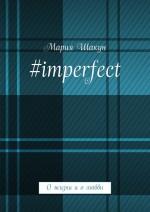 #imperfect. Ожизни иолюбви