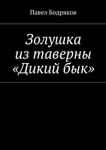 Золушка изтаверны «Дикийбык»