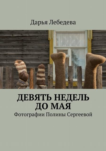 Девять недель домая. Фотографии Полины Сергеевой