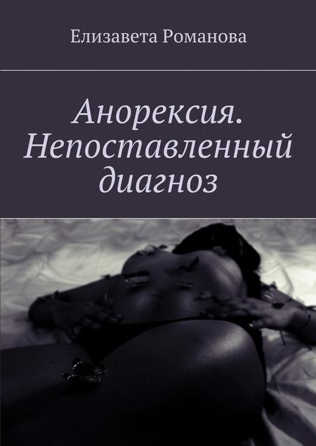 Анорексия. Непоставленный диагноз