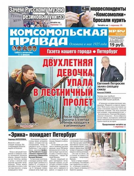 Комсомольская Правда. Санкт-петербург 16с-2017