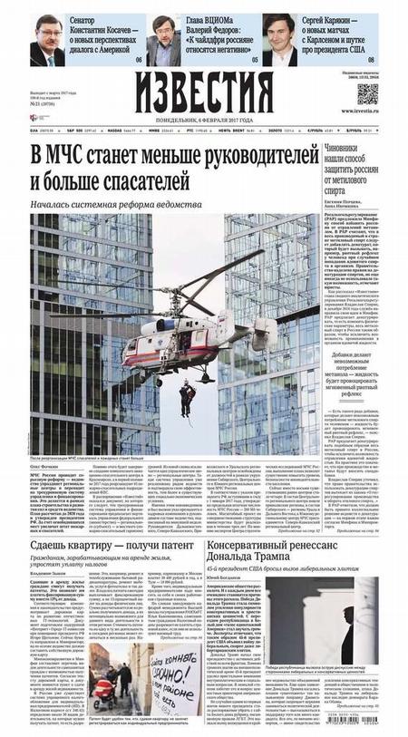 Известия 21-2017