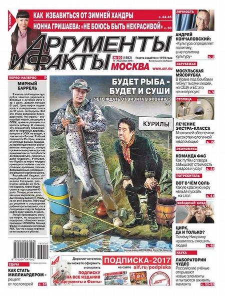 Аргументы и факты Москва 50-2016