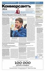КоммерсантЪ (понедельник-пятница) 204-2016