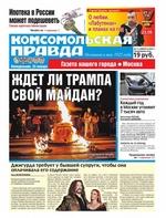 Комсомольская Правда. Москва 07п-2017